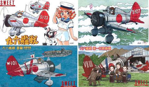 九六式艦戦一覧.jpg