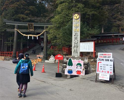 二荒山神社_01.jpg