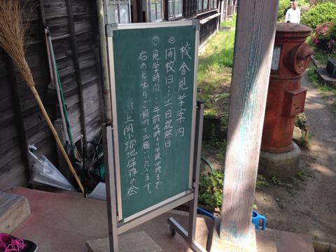 旧上岡小学校_20.jpg