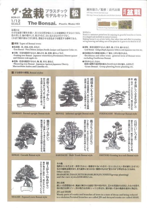 盆栽の解説書.jpg