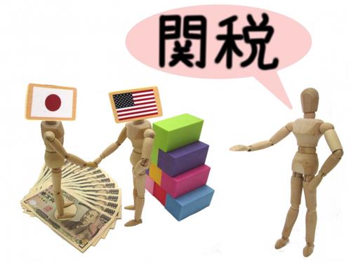 関税ー.jpg