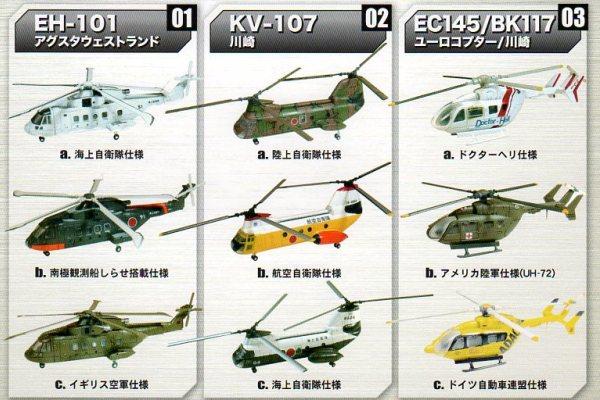 EH-101.jpg