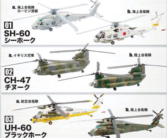 SH-60_01.jpg