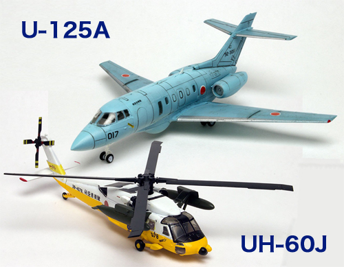 UH-60JとU-125A.jpg